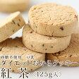 【豆乳おからクッキー お試し】【小麦粉・砂糖・卵・バター不使用】豆乳ダイエットおからクッキー/ダイエットクッキー/ダイエット/スイーツ/お菓子/低カロリー還元麦芽糖使用【紅茶・125g袋入】 05P23Apr16