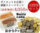 お買い得!!ノンシュガー豆乳ダイエットおからクッキー・大豆ケーキセット