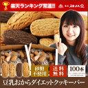 【セットで超お買得、メーカー直販】豆乳おからクッキー【送料無料】豆乳ダイエットおからクッキーバー10