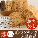 おためし価格!豆乳おからクッキー【送料無料】更にカロリーダウン!豆乳ダイエットおからクッキーバー15