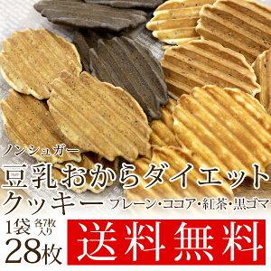 クッキー ダイエット プレーン・ココア・ オカラ・