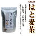 島根県産 はと麦茶 12g×25包美味しいはと麦茶! ヨクイニンイボ、顔・手足の...