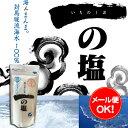 食塩 一の塩(しっとりタイプ)250g【メール便対応 送料1...