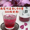 紫蘇ジュース 720ml花粉症対策 赤紫蘇エキス濃縮タイプ国産原料の為、製造数限定商品...