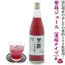 紫蘇ジュース 720ml花粉症対策 赤紫蘇エキス濃縮タイプ しそジュース国産原料の為、製造数限定商品...