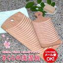 土佐龍 さくらの洗濯板 Sサイズ【メール便対応 送料164円...