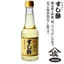 すし酢(300ml)寿司 鮨 酢 ビネガー 健康酢 庄分酢