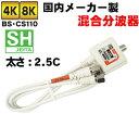 4K8K 対応 2.5C ケーブル付 アンテナ分波器 SEP-25F5032 【F型接栓タイプ】 デジタル放送対応 室内用 分波器 地上 BS CS 対応 2.5Cケーブル【S】【M】