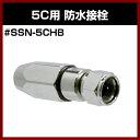 【メール便可】防水F型ピン付コネクタ 5Cケーブル用 NF型 防水接栓 #SSN-5CHB