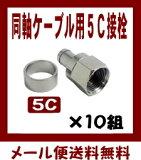 【メール便無料】5C接栓 標準リングタイプ 10組 ★2600MHz対応★【FP-5】【S】