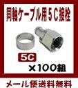 【メール便無料】5C接栓 標準リングタイプ 100組 ★2600MHz対応★【FP-5】