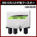 【マスプロ電工】 UBCB35 BS/CS/地デジ用 ブースター BSブースター CSブースター CATVブースター アンテナブースター 地デジブースター ブースター マスプロ 【S】