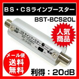 �ڥ᡼����̵���ۡڥ���åɥ����֥��BS��CS�饤��֡������� (20dB) #BST-BCS20L �����ѡ�BS�֡���������CS�֡������� BS����ƥ� CS����ƥʡ�SOLID ����ƥ����ʡ�