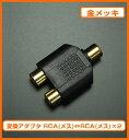 【SN-RCA05】 RCA(メス)⇔RCA(メス) x 2 変換アダプタ【02P03Dec16】