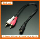 【メール便可】【SN-RCA09】 3.5mm ステレオ(メス)⇔RCA(オス)×2 rca 3.5mmミニプラグ 3.5mmステレオミニプラグ RCAピンジャック RCA端子 変換