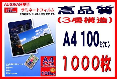 ラミネートフィルムA4 100ミクロン 1000枚【ラミネート】【ラミネーターフィルム】【02P18Jun16】