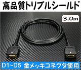 【メール便無料】【トリプルシールド】D端子ケーブル 3.0m ビデオケーブル 金メッキ 高品質 D1〜D5対応簡単に電池の残量がわかります