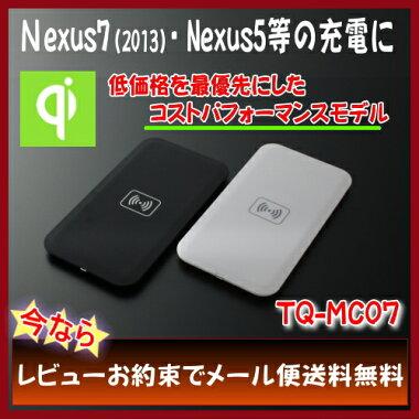 長方形型非接触充電台TQ-MC07B(黒モデル)【新nexus7動作確認品】【qi(チー)充電パッド】【バルク品】接点充電、おくだけ充電対応USB2.0Aに対応したUSB電源供給端子搭載【ネクサス7】充電器(シィー)
