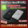 【メール便無料】Qi 充電器 TQ-MC07 長方形 非接触 充電台 【nexus7(2013)動作確認品】 無接点充電 おくだけ充電 ネクサス 無接点 対応 ワイヤレス シィー チー ポイント消化 Nexus7 (2013) Nexus6 Nexus5 Nexus4 対応