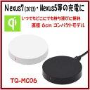【メール便無料】Qi 充電器 TQ-MC06 丸型 非接触 充電台 【nexus7(2013)動作確認品】 無接点充電 おくだけ充電 ネクサス 無接点 対応 ワイヤレス シィー チー ポイント消化 Nexus7 (2013) Nexus6 Nexus5 Nexus4【S】