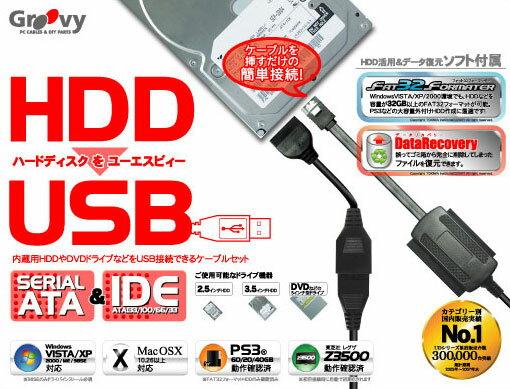 【定形外無料】【Groovy】UD-500SA 【IDE】【SATA】 内蔵用HDDやDVDドライブなどをUSB2.0接続にできるケーブルセット グルーピー タイムリー TIMELY IDE SATA S-ATA