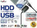【8月20日限定クーポンあり】【定形外無料】【Groovy】UD-303SM 【IDE】 内蔵用HDDやDVDドライブなどをUSB2.0接続にできるケーブルセット グルーピー タイムリー TIMELY IDE