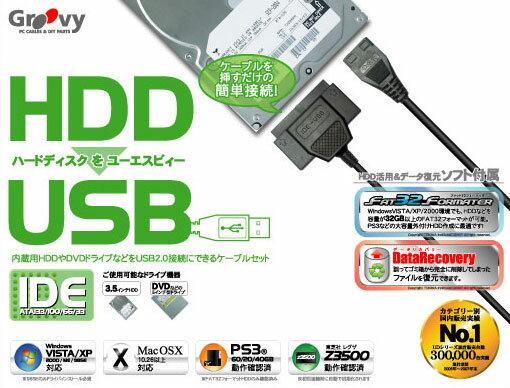 【定形外無料】【Groovy】UD-301S【IDE】内蔵用HDDやDVDドライブなどをUSB2.0接続にできるケーブルセット グルーピー タイムリー TIMELY IDE