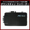 【定形外無料】【AREA】SD-DSCV DOWN KING ダウンキング パソコンVGA出力をコンポジット出力に変換 ダウンスキャン【S】
