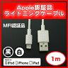 【メール便無料】 【MFI認証】Lightningケーブル 1.0m 【1m】 ライトニングケーブル Apple認証品 【iPhone6S plus iPhone5SE iPhone5C iPhone5 対応】MFI MFI認証 Lightning ポイント消化