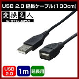 �ڥ����̵���ۡ��Ѵ�̾�ۡ͡�USB 2.0 ��Ĺ�����֥�(100cm) USB�Ѵ������֥� USB�����֥� USB �Ѵ������֥� USB ��Ĺ�����ɡ�1m��1.0m �ݥ���Ⱦò� ����̵����S�ۡ�02P28Sep16��