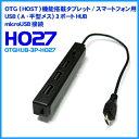 【メール便可】【SSA】 OTGHUB-3P-HO27 OTG HUB USBハブ Miix2 8 Nexus7(2013)等で給電(充電)とマウスやキーボード等を同時使用できるOTG 株式会社エスエスエーサービス【02P03Dec16】