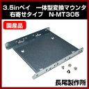 【メール便無料】【長尾製作所】N-MT305 3.5inベイ 一体型変換マウンタ [右寄せタイプ] SSD 2.5HD を 3.5inベイに取付用
