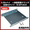 【長尾製作所】3.5inベイ 一体型変換マウンタ [左寄せタイプ] N-MT304 SSD 2.5HDD を 3.5inベイに取付【02P03Dec16】