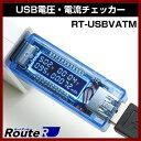 【メール便可】【RouteR】 USB電圧電流チェッカー 【RT-USBVATM】 簡易 電圧 (V) 電流 (A) 積算電流 (mAh) 通電時間計測 VA同時表示対応 USB 【ルートアール】