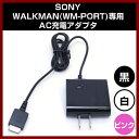 【メール便無料】SONY WALKMAN(WM-PORT)専用AC充電アダプタ ソニー ウォークマン FW-AC-620BK FW-AC-621P FW-AC-622WH 黒 白 ピンク ACアダプタ