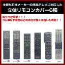 【メール便無料】主要な日本メーカーの液晶テレビに対応した立体リモコンカバー 4社 6種 SHARP  ...