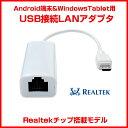 【メール便可】【TIMELY】 TM-microUSBLAN-RT USB接続LANアダプタ Android端末&WindowsTablet用【Realtekチップ搭載】 【タイムリー】【02P03Dec16】