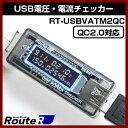 【メール便可】【RouteR】 USB簡易電圧・電流チェッカー 【RT-USBVATM2QC】 QC2.0対応 積算電流・通電時間計測【ルートアール】【02P11Mar16】