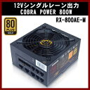 【店内全品ポイント2倍】 Scythe RAIDMAXブランド 80PLUSゴールド認証 フルプラグイン電源 RX-800AE-M COBRA POWER 800W