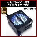 【店内全品ポイント2倍】 Scythe RAIDMAXブランド 80PLUSゴールド認証 セミプラグイン電源 THUNDER RGB 735W RX-735AP-R