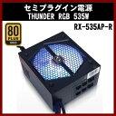 【店内全品ポイント2倍】 Scythe RAIDMAXブランド 80PLUSゴールド認証 セミプラグイン電源 THUNDER RGB 535W RX-535AP-R