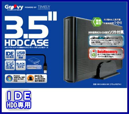 【Groovy】【IDE】3.5インチ内蔵型HDDの外置用ケース IDE-CASE3.5 BK グルーピー タイムリー TIMELY bk ブラック 黒 IDE