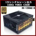 【店内全品ポイント2倍】 Scythe RAIDMAXブランド 80PLUSゴールド認証 フルプラグイン電源 RX-1200AE-B COBRA POWER 1200W