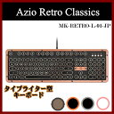 Azio MK RETRO メカニカルキーボード タイプライター型 キーボード 日本語版配列 Azio Retro Classics 4色 USB接続 JIS規格版