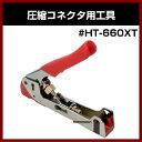 【メール便可】【ソリッド】同軸ケーブル加工工具 【#HT-660XT】圧縮コネクタ用工具 【SOLID アンテナ部品】
