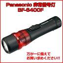 【定形外可】【Panasonic】非常信号灯 懐中電灯 防滴 BF-6400F パナソニック 吊り下げ可能 防災【S】