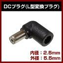 【メール便可】DCコネクター【L型 122】 2.5mm標準 (L型変換プラグ) MA-122SL【DCプラグ】C-06260