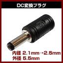 【メール便可】DCコネクター 【C-00179】 変換プラグ 2.1mmメス=>2.5mmオス SC-9223【DCプラグ】