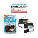 【防災グッズ】 NoPoPo 水電池付き AM・FMラジオ ノポポ