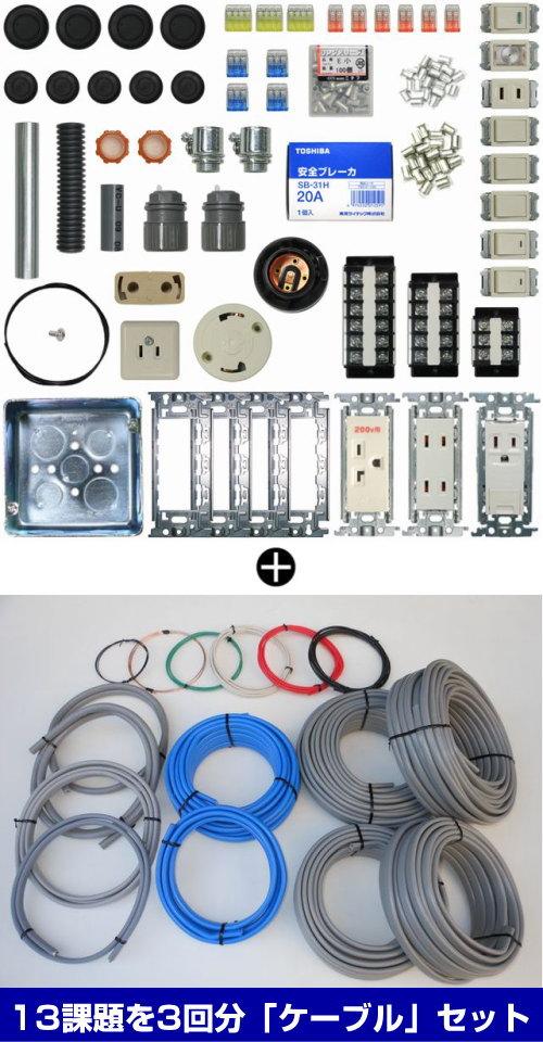 プロサポート PSC-00060 【第二種電気工事士】 技能試験練習用器具+ケーブル3回用セット(28年版)